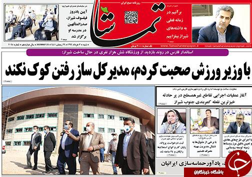 تصاویر صفحه نخست روزنامههای فارس ۳ خردادماه سال ۱۳۹۹