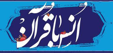 قرآن؛ مونس و راهنمایی برای تمام عمر/انس با قرآن، شرط درک و فهم حقایق الهی