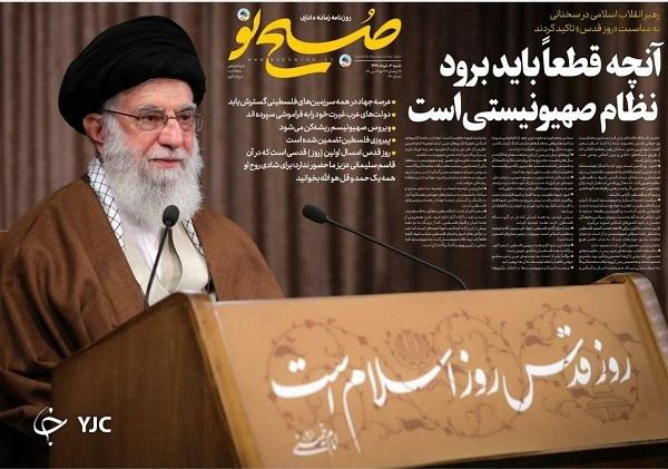 صبح نو 3 خرداد 99