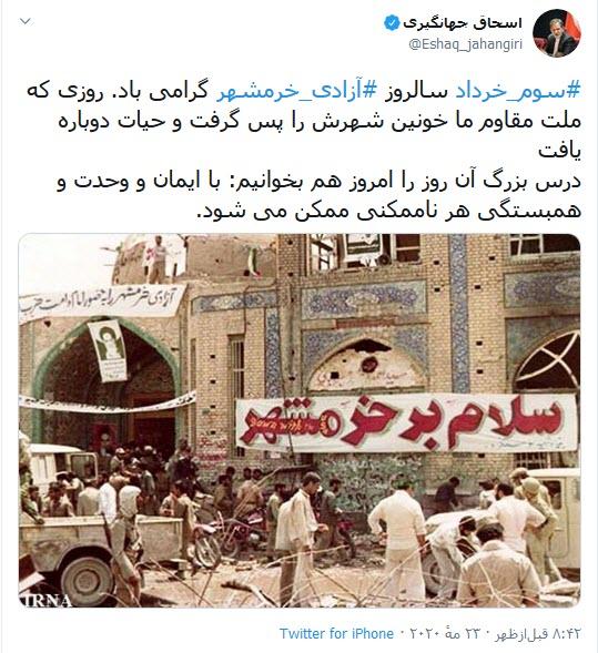 واکنش توئیتری معاون اول رئیس جمهور به سالروز آزادسازی خرمشهر
