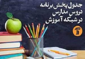 برنامههای درسی شنبه ۳ خرداد شبکههای آموزش، چهار و قرآن