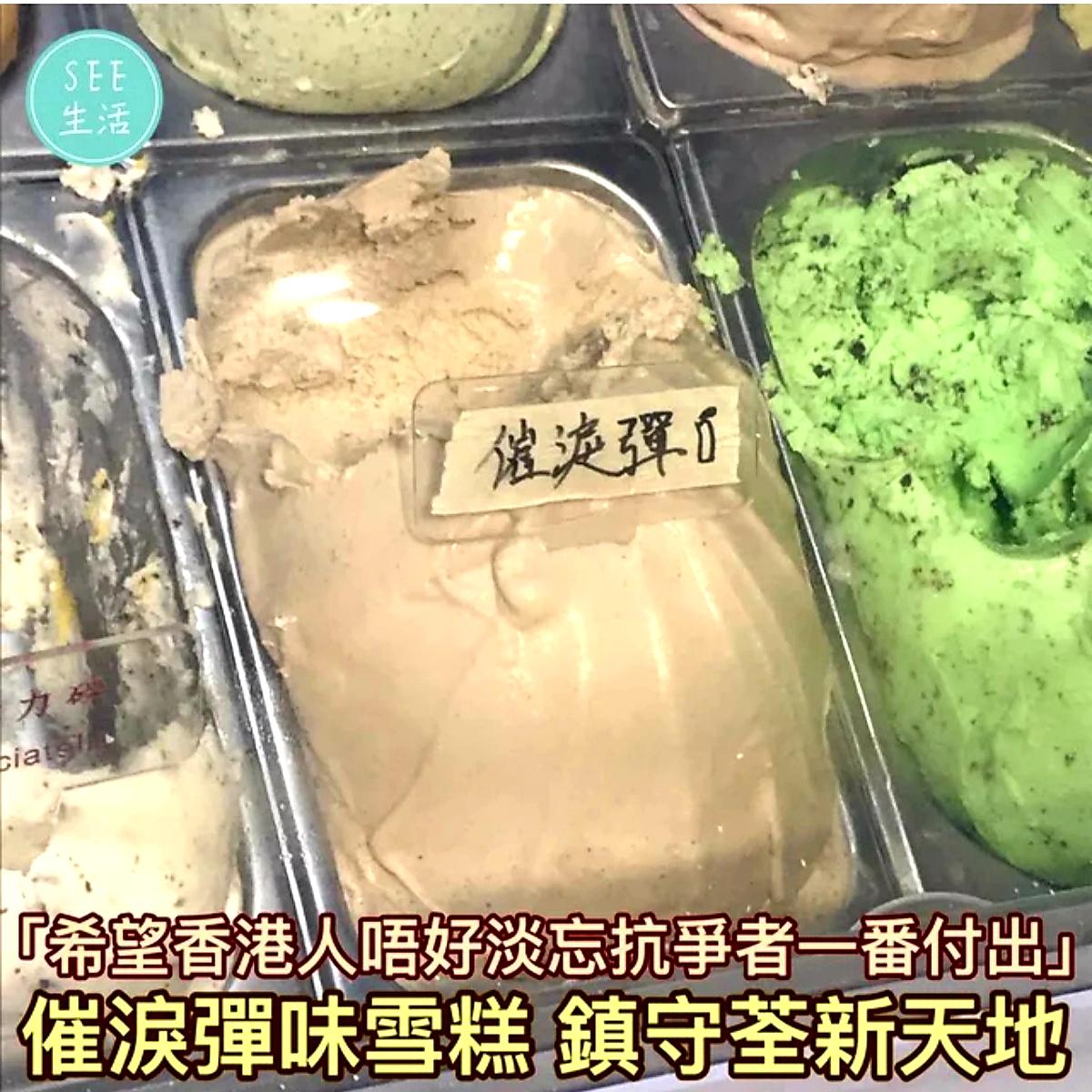 بستنی با طعم عجیب و خلاقانه در چین