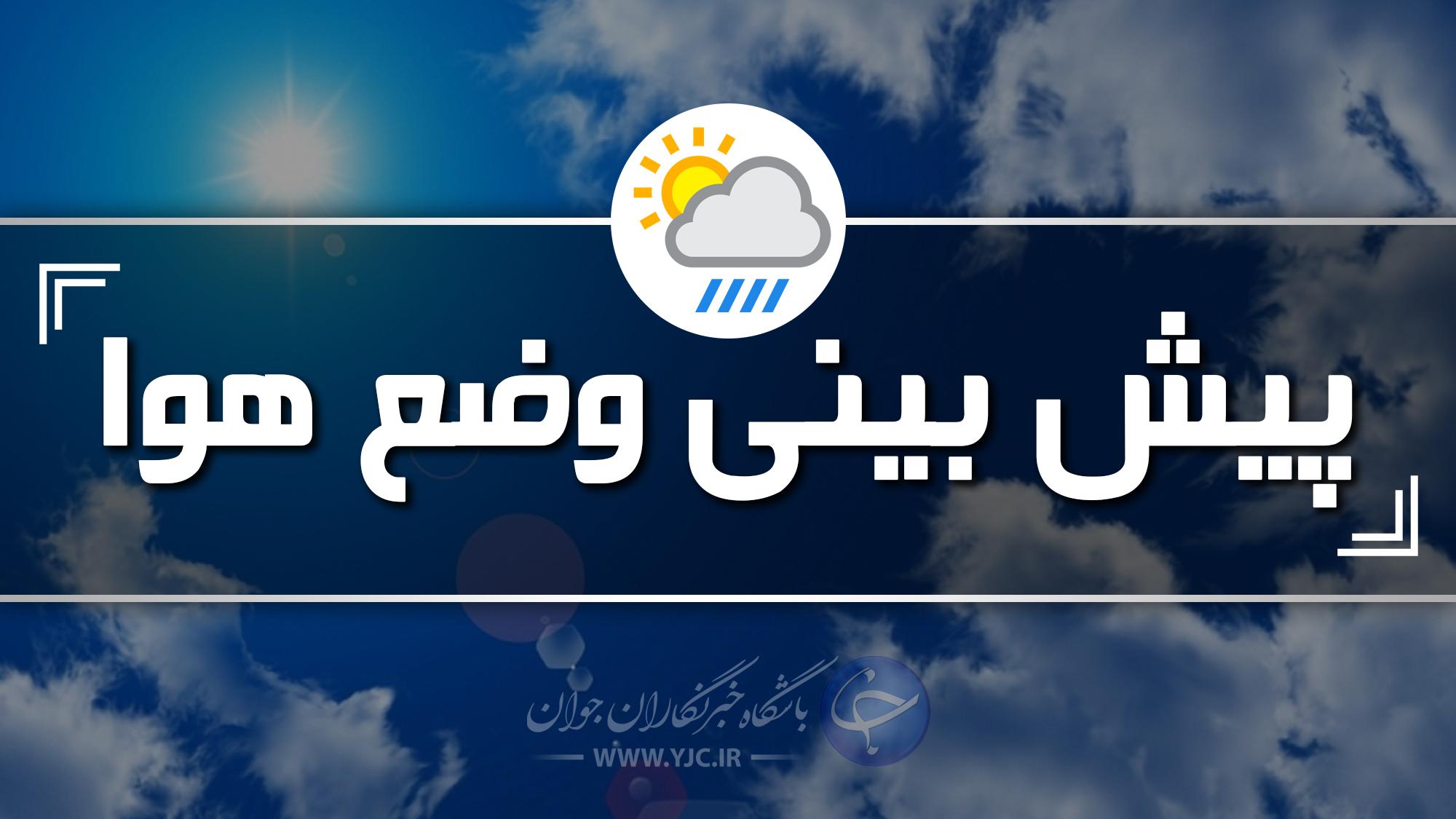 افزایش ابر و وزش باد در کرمان