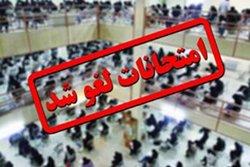 ممنوعیت امتحانات پایانی در دورهی ابتدایی