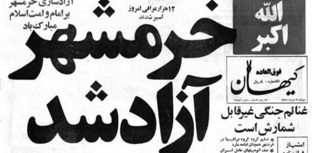 و محمدی که نبود تا ببیند خرمشهر آزاد شد