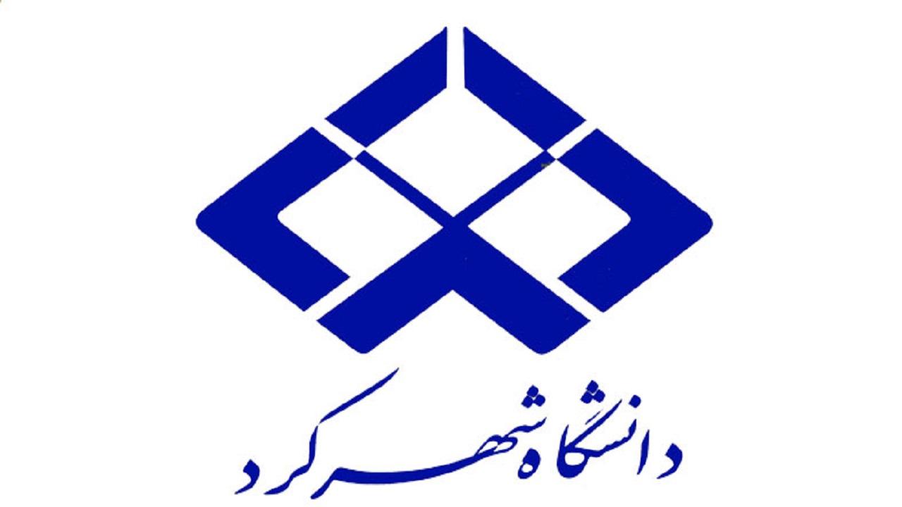 برگزاری امتحانات دانشگاه شهرکرد به صورت مجازی