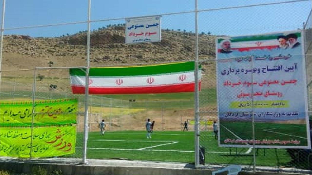 افتتاح زمین چمن مصنوعی سوم خرداد در لردگان