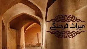 از سرگیری مجدد تشکیل جلسات مؤسسان انجمن خیرین حفاظتگر میراث فرهنگی
