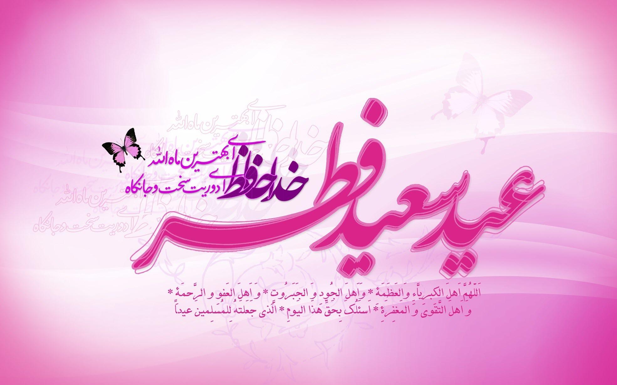 عکسنوشتههای زیبا ویژه عید سعید فطر