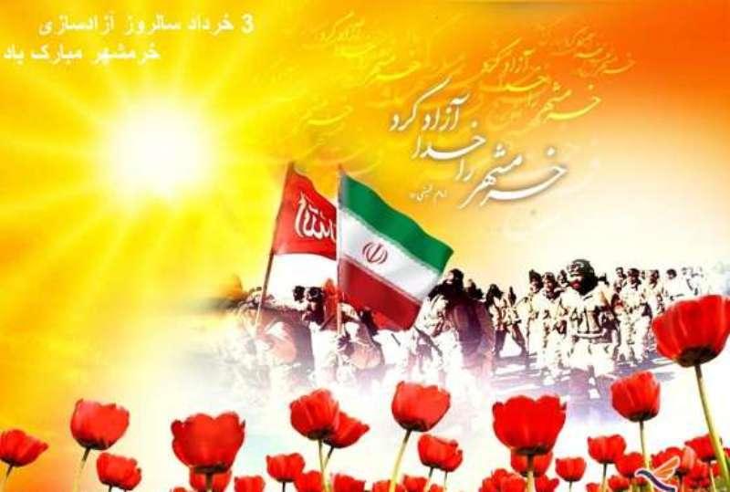 برگزاری مراسم بزرگداشت سالروز آزادسازی خرمشهر در حسینیه سپاه عاشورا
