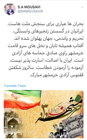 موسوی: ایران با اصالت، اسارتپذیر نیست