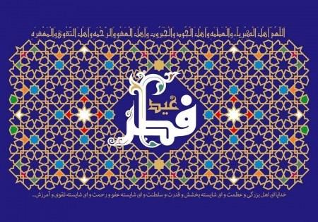 اثر فردی و اجتماعی عید فطر بر روی مومنین چیست؟ /چگونه آثار بدست آمده از ماه رمضان را در خود حفظ کنیم؟