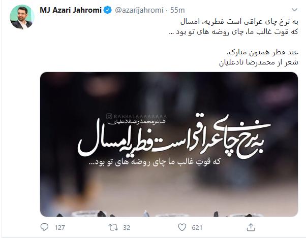 پست وزیر ارتباطات به مناسبت عید فطر
