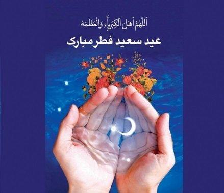 روز عید فطر چه روزی است؟