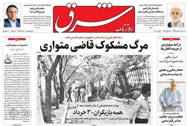 روزنامه های 31 خرداد 99