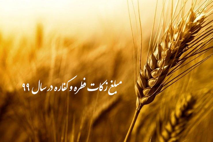 فطریه امسال در استان همدان برای هر نفر ۹ هزار تومان