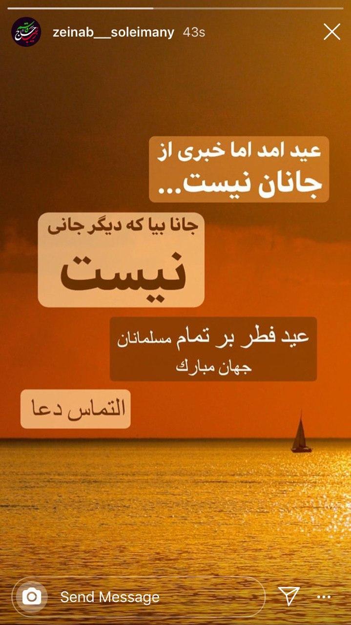 استوری زینب سلیمانی برای حاج قاسم سلیمانی به مناسبت عید فطر