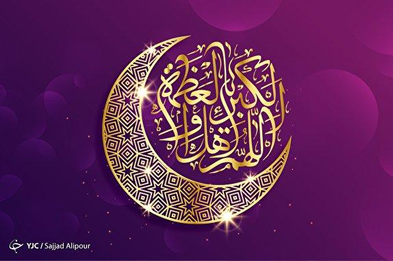 مهمترین آثار فردی و اجتماعی عید فطر بر مومنان/ چگونه دستاوردهای ماه رمضان را حفظ کنیم؟