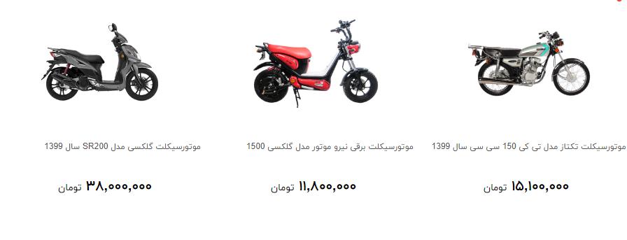 موتور سیکلت های موجود در بازار را جند بخریم؟