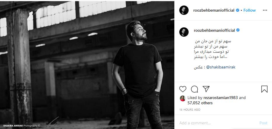 واکنش هنرمندان به درگذشت صدیقه کیانفر؛ پست اینستاگرامی جدید روزبه بمانی