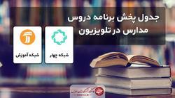 جدول پخش مدرسه تلویزیونی سهشنبه  ششم خرداد، در تمام مقاطع تحصیلی
