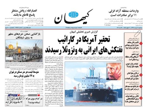 کیهان 6 خرداد 99