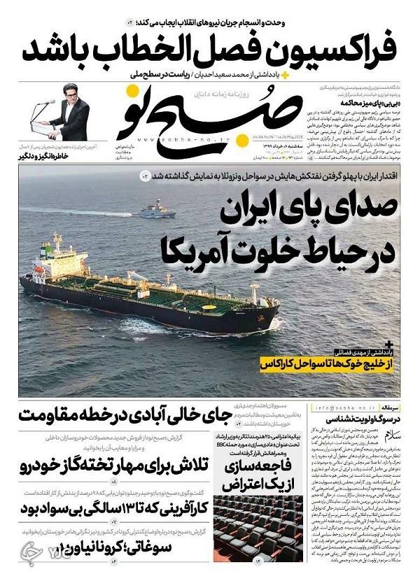 صبح نو 6 خرداد 99