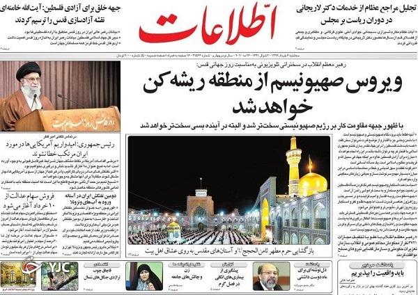 اطلاعات 6 خرداد 99