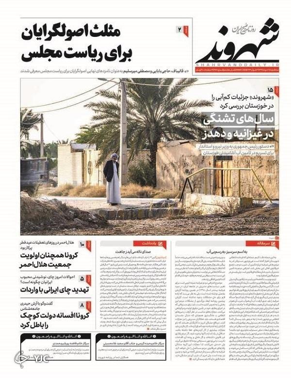 شهروند 6 خرداد 99