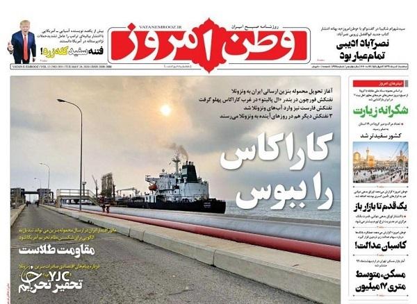 وطن امروز 6 خرداد 99