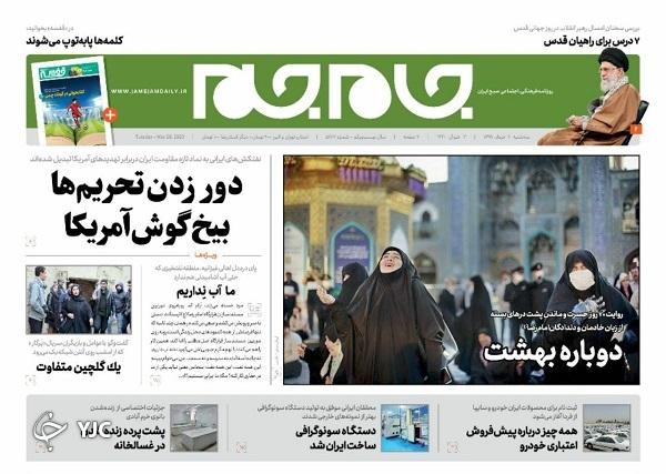 جام جم 6 خرداد 99