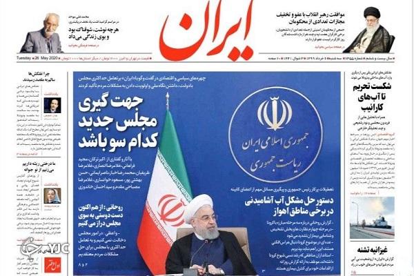 ایران 6 خرداد 99