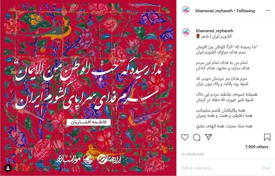 شعری از بانوی ایرانی درباره حب الوطن