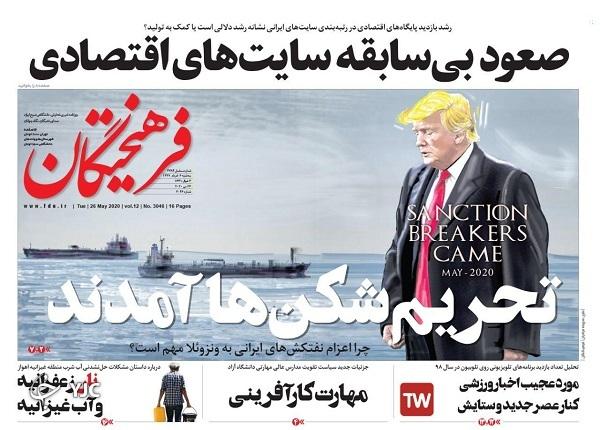 فرهیختگان 6 خرداد 99