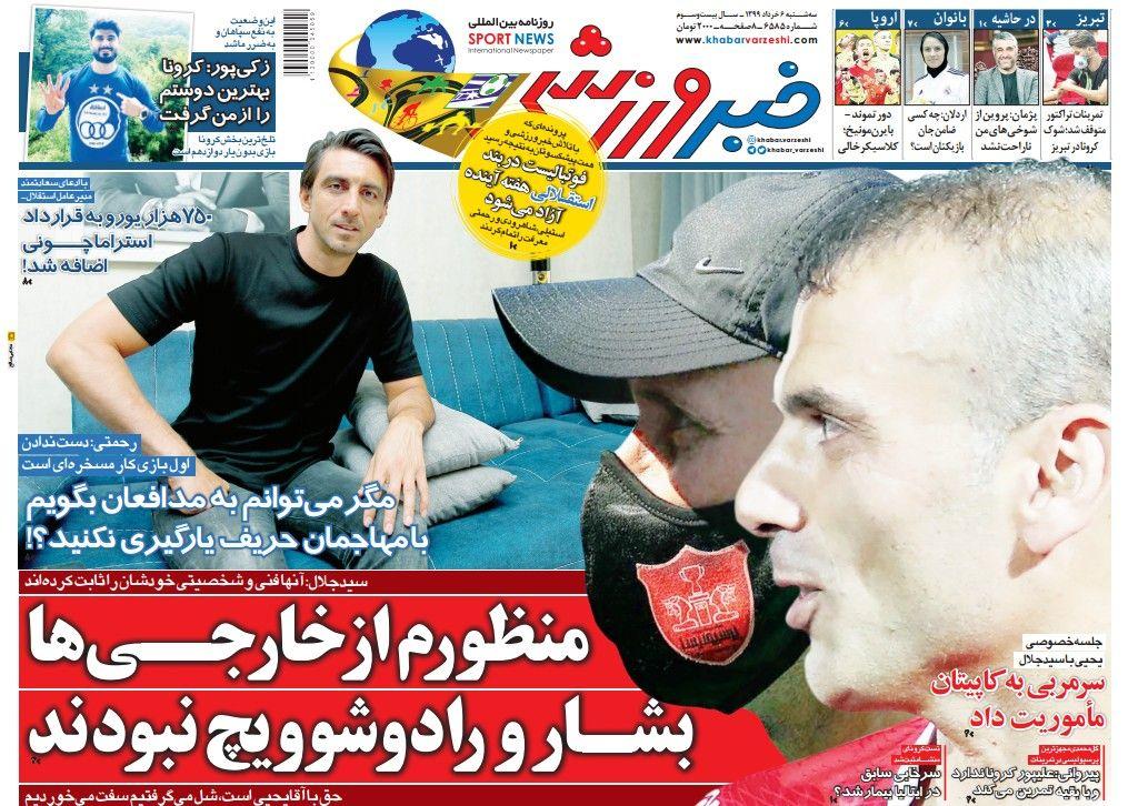 خبر ورزشی - ۶ خرداد