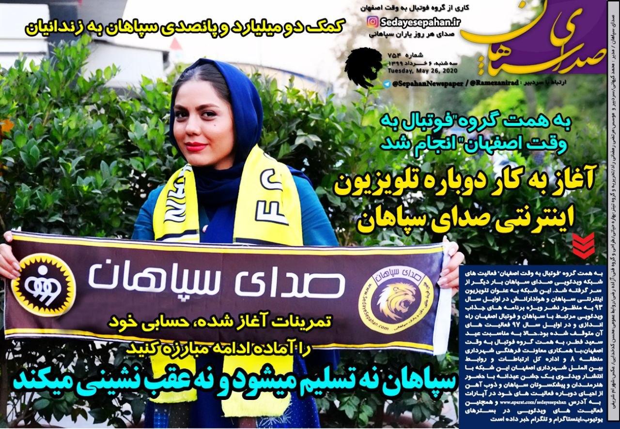 روزنامههای ورزشی ۶ خرداد