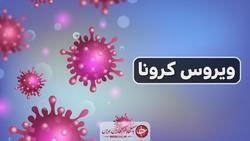 آخرین آمار کرونا در ایران؛ تعداد مبتلایان به ۱۴۱ هزار و ۵۹۱ نفر رسید