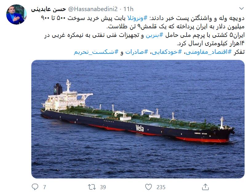حسن عابدینی اطلاعاتی را از ارسال محموله نفتی ایرانی به ونزوئلا بازنشر داد