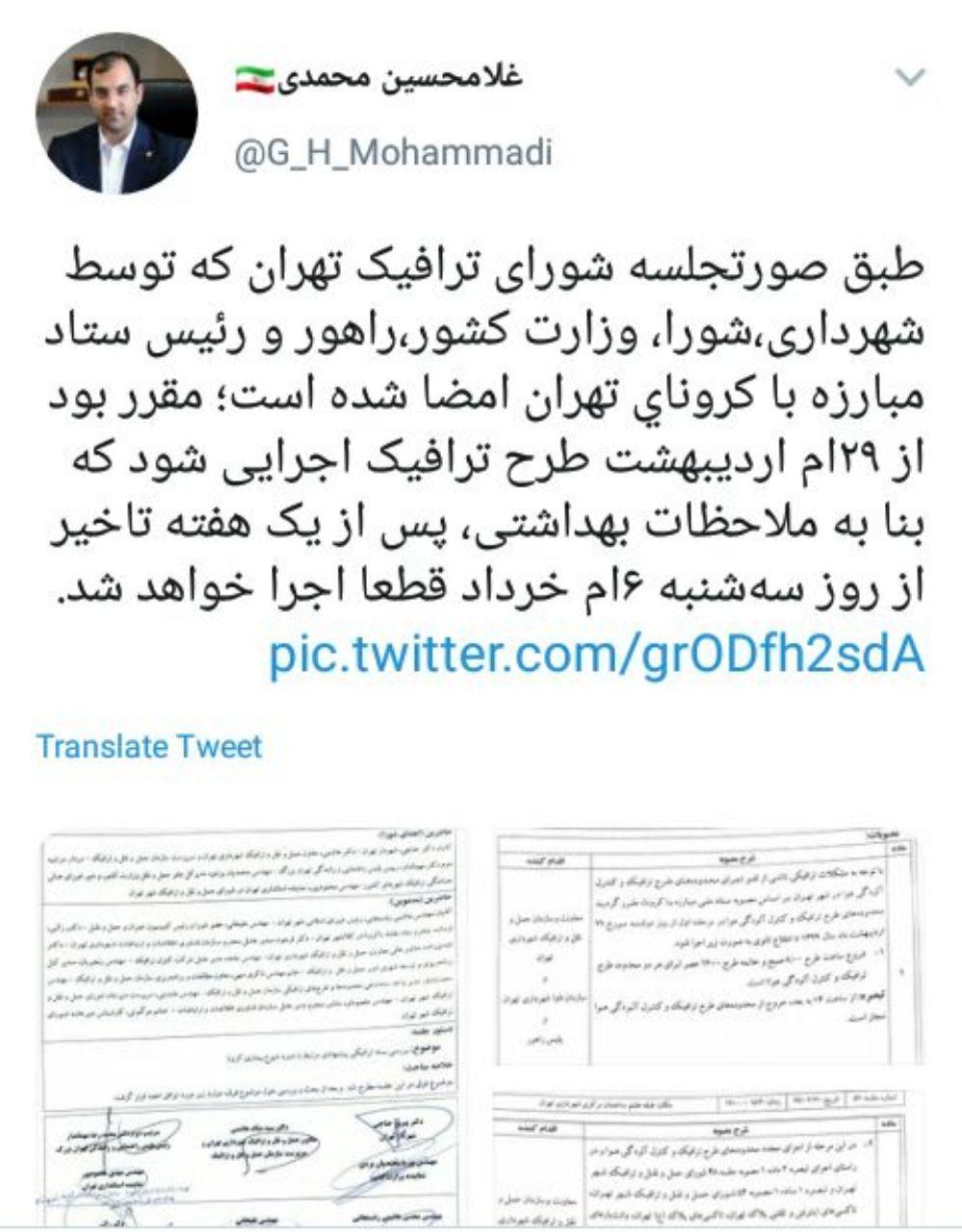 مردم سرگردان از خبر رسانی توئیتری و شبانه/ طرح ترافیک لغو شد وقتی همه خواب بودند