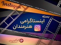 ویدئوی جالب از کمک کلاغ به جوجه تیغی در اینستاگرام آقای بازیگر ؛ پست اینستاگرامی بهرام افشاری در روز تولدش