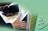 باشگاه خبرنگاران -وضعیت شرکتهای بورسی سهام عدالت در ۶ خرداد