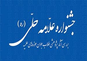 مهلت نام نویسی در جشنواره علامه حلی تمدید شد