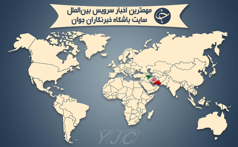 برگزیده اخبار بینالملل در ششم خرداد ماه؛
