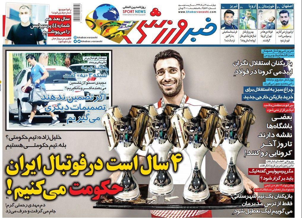 خبر ورزشی - ۷ خرداد