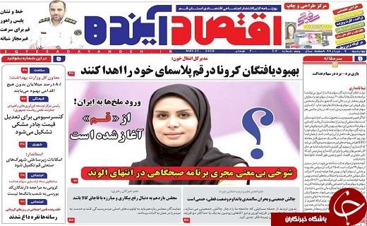 امکان بازگشت به وضعیت خطرناک/بازگشایی درب حرم های مطهر ایران