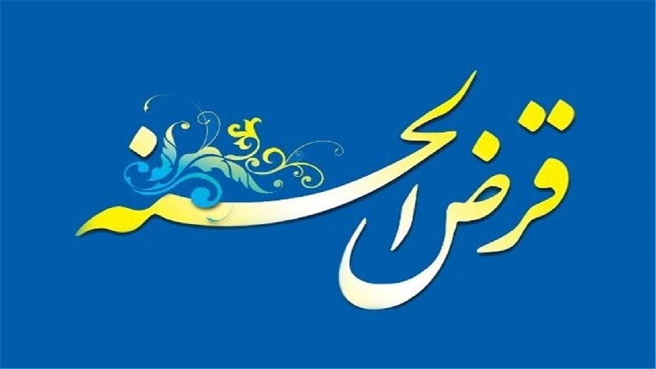 اعطای وام قرضالحسنه به آسیبدیدگان از کرونا در فارسان