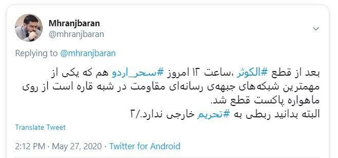 بعد از الکوثر، شبکه «سحر اردو» هم از روی ماهواره پاکست حذف شد