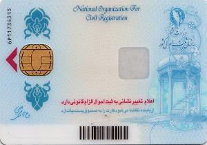 ۱۰ درصد واجدان شرایط درقم کارت ملی هوشمند ندارند