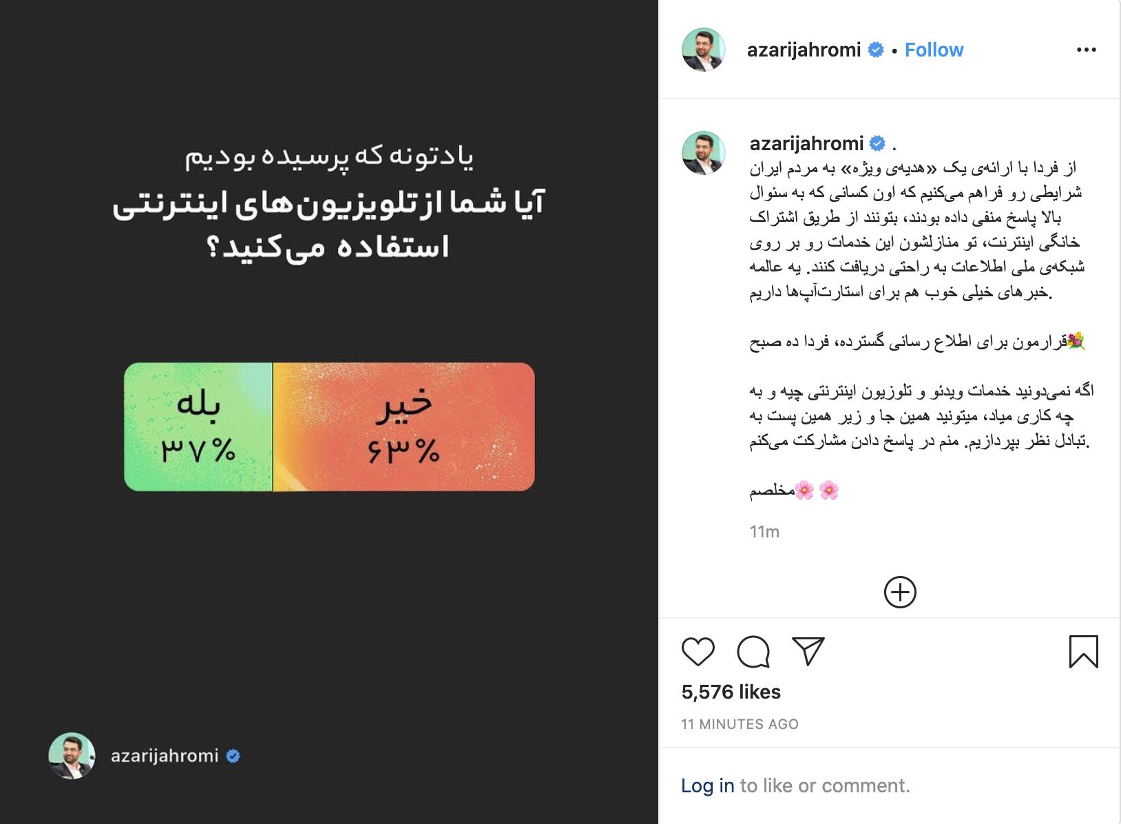 هدیه ویژه آذری جهرمی فردا به دست کاربران ایرانی میرسد