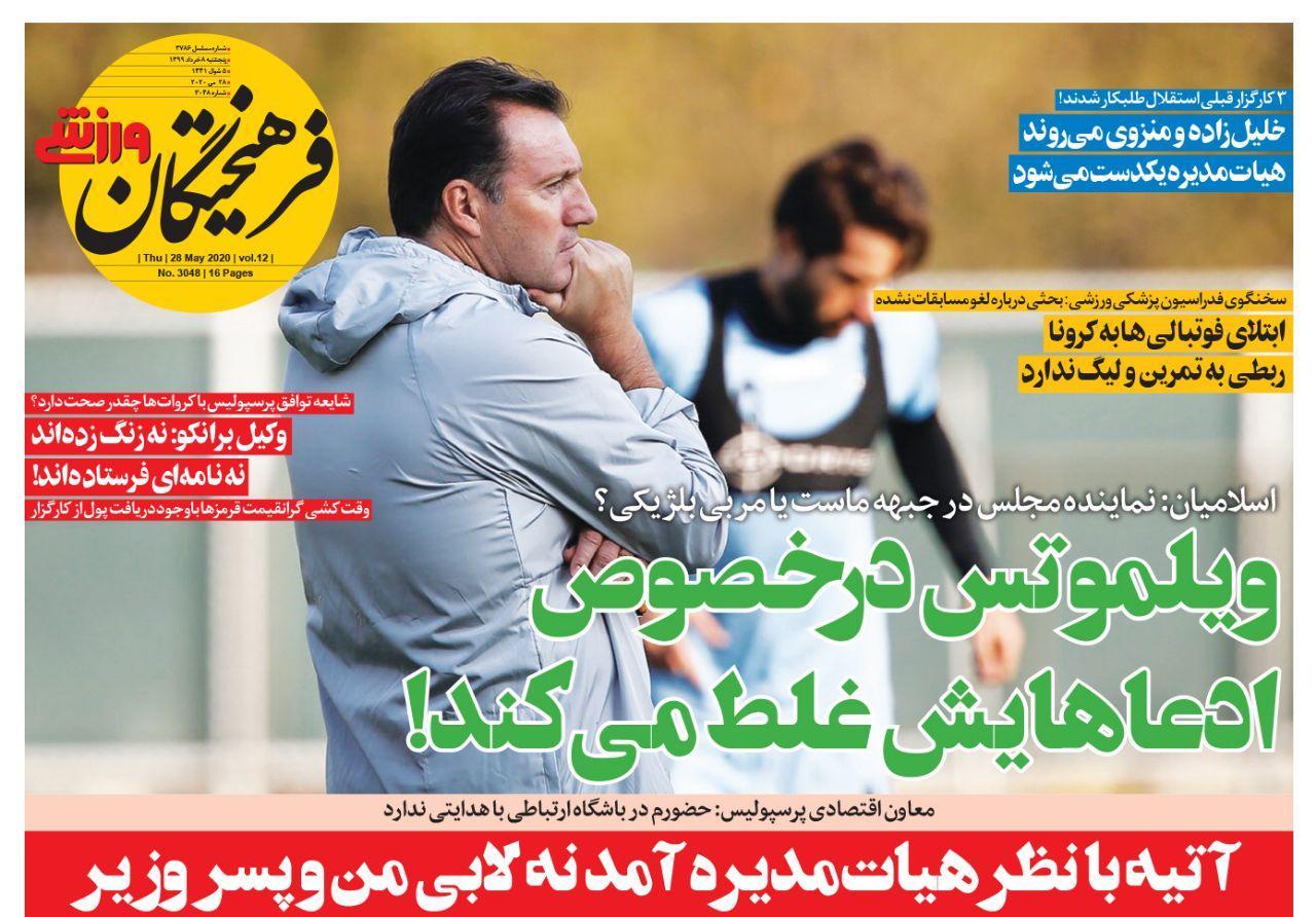 ابهام در زمان آغاز لیگ برتر فوتبال/ پول لژیونر ایرانی گمشد/ جام از جان مهمتر است